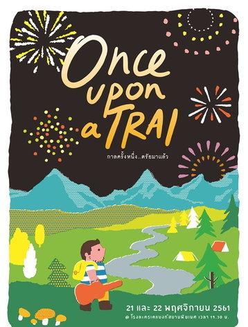Once upon a Trai : กาลครั้งหนึ่ง..ตรัยมาแล้ว