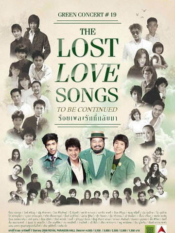 GREEN CONCERT #19 THE LOST LOVE SONGS TO BE CONTINUED