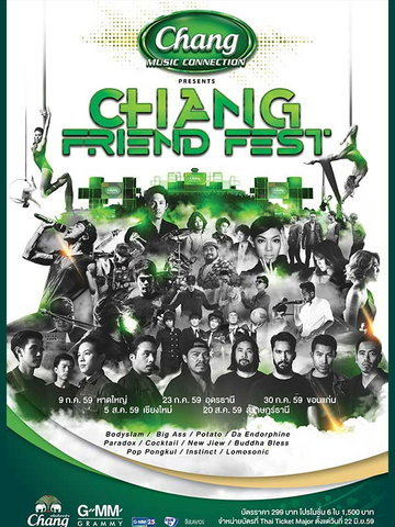 Chang Music Connection presents Chang Friend Fest