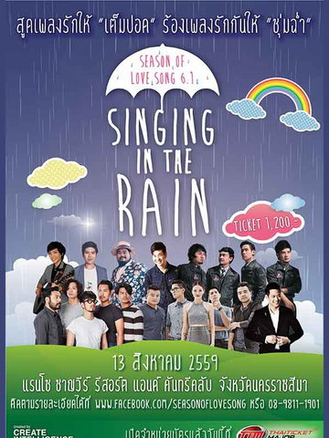 Season of Love Song Music Festival 6.1 ตอน 'Singing in the rain'