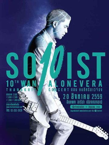 10ปี ว่านโซโลอิสท์ 'อะโลนเวร่า คอนเสิร์ต ตอน คนดีศรีขาวจ๋อง'
