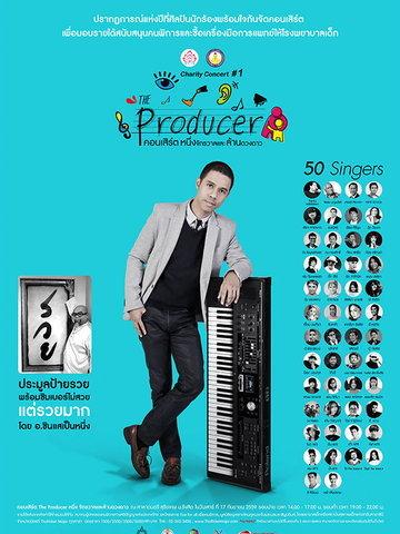 The Producer คอนเสิร์ตหนึ่งจักรวาลและล้านดวงดาว The Charity Concert 1