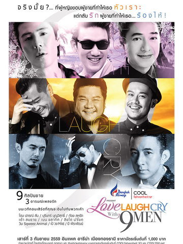 Bangkok Airways และ COOLfahrenheit 93 Present LOVE LAUGH CRY with 9 MEN