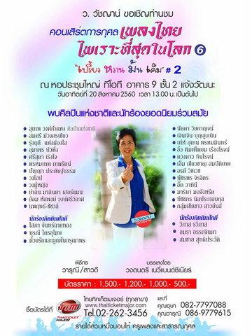 เพลงไทยไพเราะที่สุดในโลก ครั้งที่ 6 'เปรี้ยว หวาน มัน เค็ม' #2