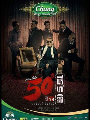 Chang Music Connection Presents คอนเสิร์ต 50 ปี พรีแซยิด ป้าง นครินทร์