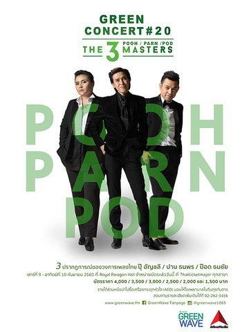 Green Concert #20 ปุ๊ ปาน ป๊อด The 3 Masters