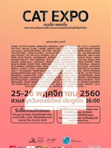 CAT EXPO 4 คนเล็ก เพลงโต