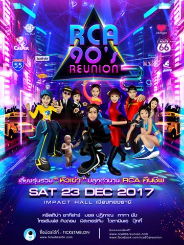 RCA 90's Reunion 2