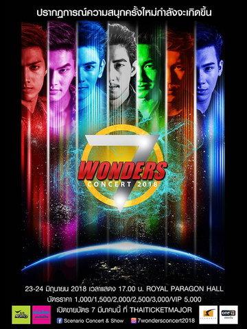 7 Wonders Concert 2018