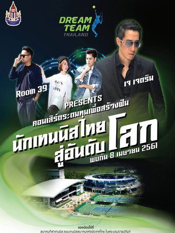 Dream Team Thailand Concert