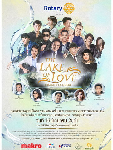 THE LAKE OF LOVE CHARITY CONCERT