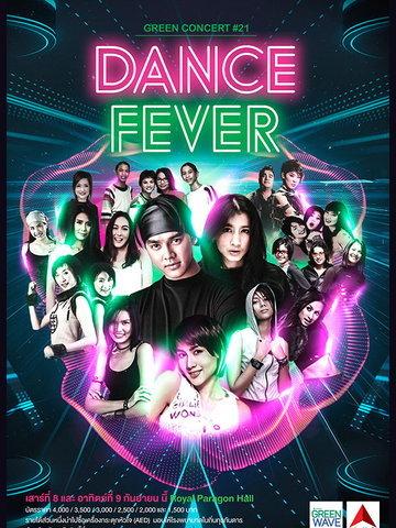 GREEN CONCERT#21 DANCE FEVER