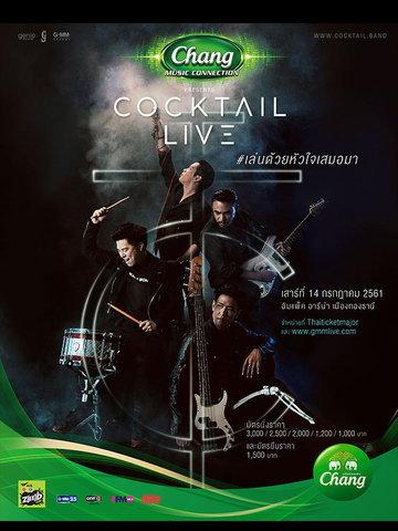 "Chang Music Connection Presents ""COCKTAIL LIVE #เล่นด้วยหัวใจเสมอมา"""