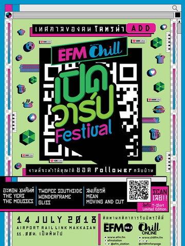 EFM Chill เปิดวาร์ป Festival