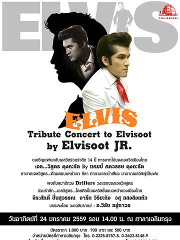 Elvis Tribute Concert to Elvisoot by Elvisoot JR.