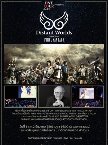 Five Four Live presents Distant Worlds: Music from Final Fantasy