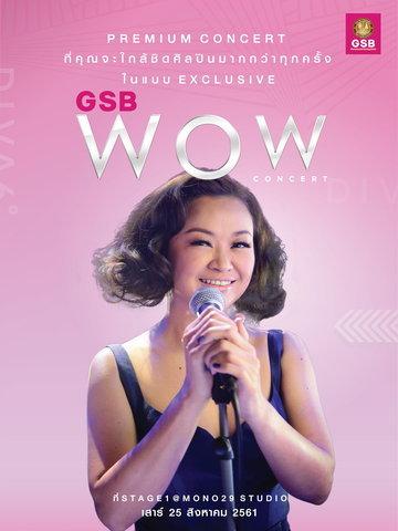 GSB WOW CONCERT : เจนนิเฟอร์ คิ้ม