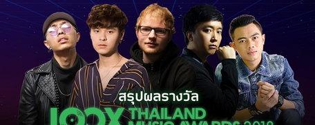 เผยแล้ว! รายชื่อผู้ชนะรางวัลจากเวที JOOX Thailand Music Awards 2018