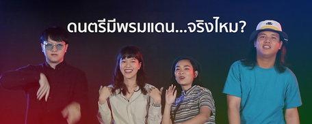 """ดนตรีมี """"พรมแดน"""" จริงไหม? ฟังจากปากผู้เข้าชิง JOOX Thailand Music Awards ปีนี้ (คลิป)"""