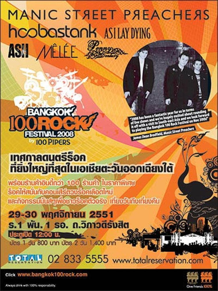 BANGKOK 100 ROCK FESTIVAL 2008