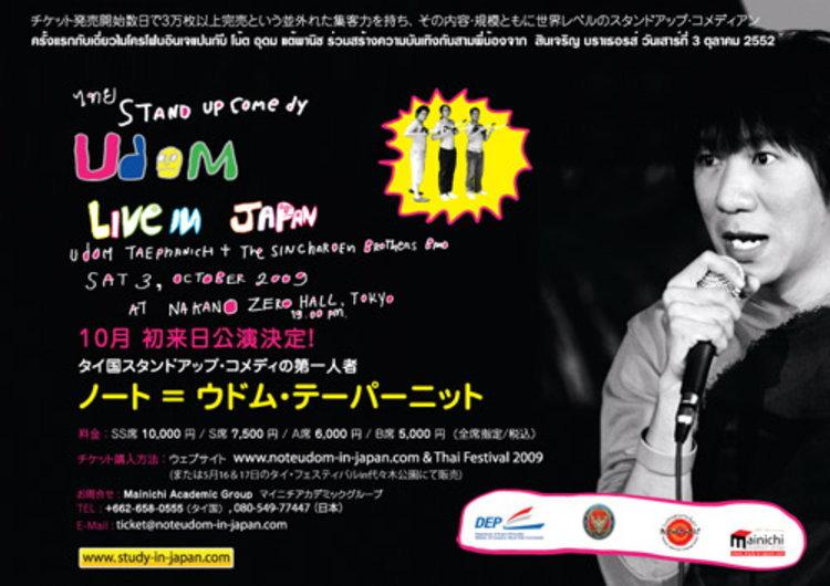 ครั้งแรกในประเทศญี่ปุ่นกับ Note Udom Live in Japan