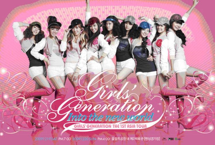 เลื่อน!!!!! เอาใจแฟนคลับทุกคน กับการแสดงคอนเสิร์ต Girls' Generation