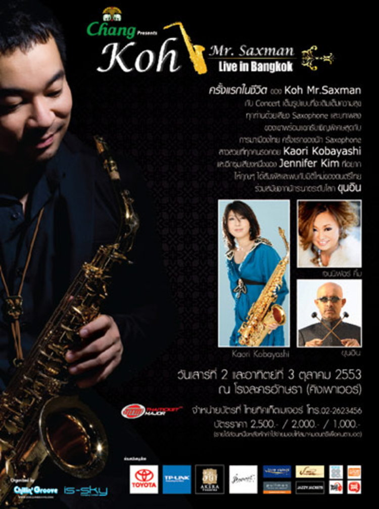 Koh Mr.Saxman Live in Bangkok Concert เต็มรูปแบบของ Koh Mr.Saxman