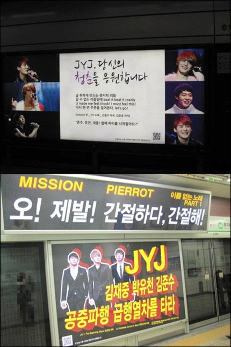 แฟนคลับ JYJ ปล่อยโฆษณาในสถานีรถไฟใต้ดิน ลงทุนกว่า 80 ล้านวอน !!