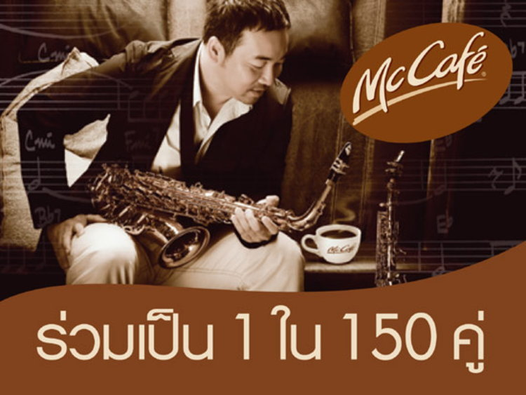 ร่วม Exclusive กับโก้ Mr. Saxman McCafé Valentine's Jazz Concert