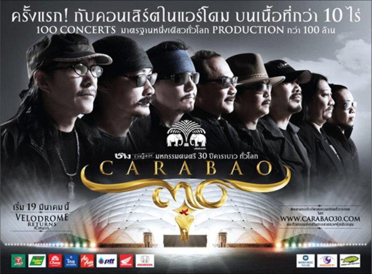 ช้างร่วมฉลองมหกรรมคอนเสิร์ต 30 ปี คาราบาว