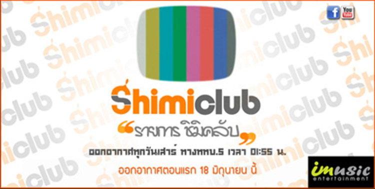 ไอมิวสิค เอนเตอร์เทนเมนต์ ผุดรายการใหม่ Shimiclub เอาใจวัยโจ๋