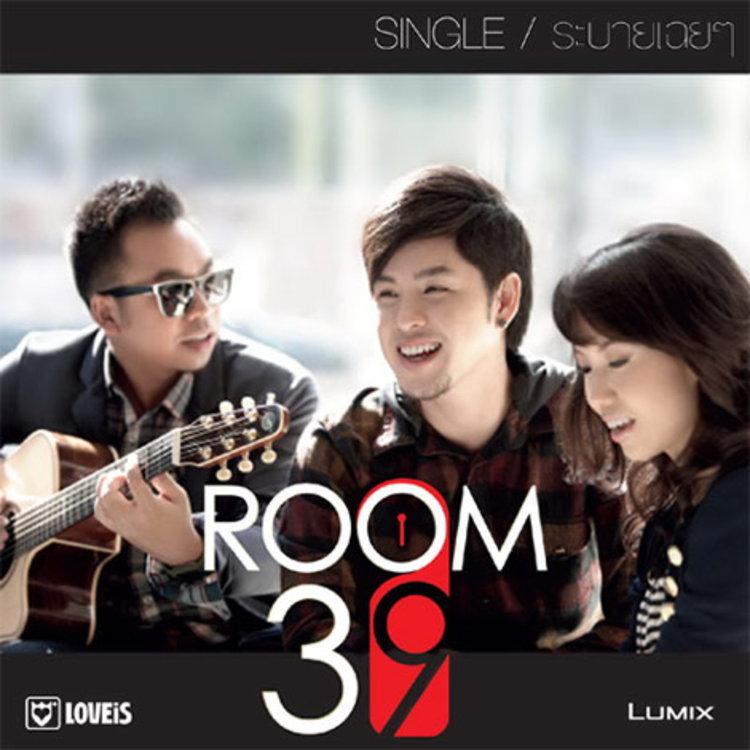 Room 39 ปล่อยซิงเกิล 2 ระบายเฉยๆ เพลงสนุกขึ้นตัดพ้อเล็กๆคนเป็นแฟนกัน