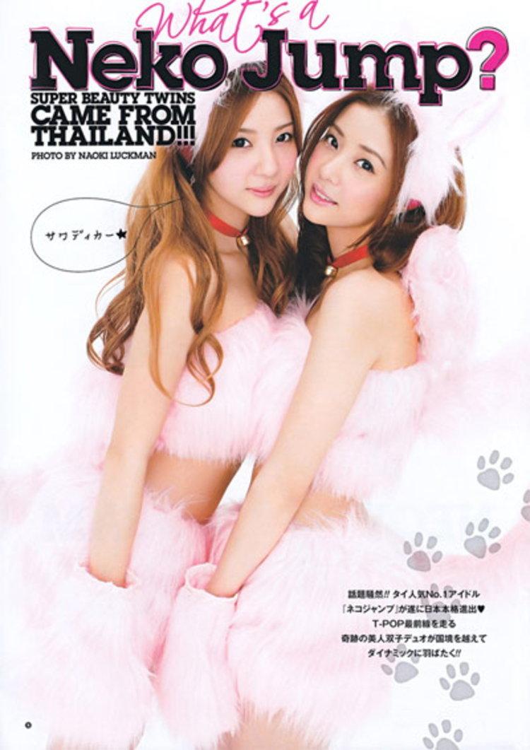 เนโกะ จั้มพ์ แจง!! ถ่ายแฟชั่นเซ็กซี่นิตยสารญี่ปุ่น