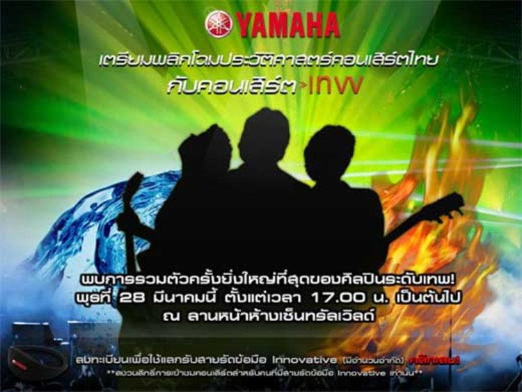 เตรียมพลิกโฉมประวัติศาสตร์ คอนเสิร์ตไทย กับคอนเสิร์ต >>INVV