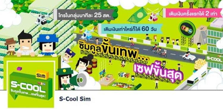 S-cool sim แจกบัตรคอนเสิร์ต K-Otic ฟรี!