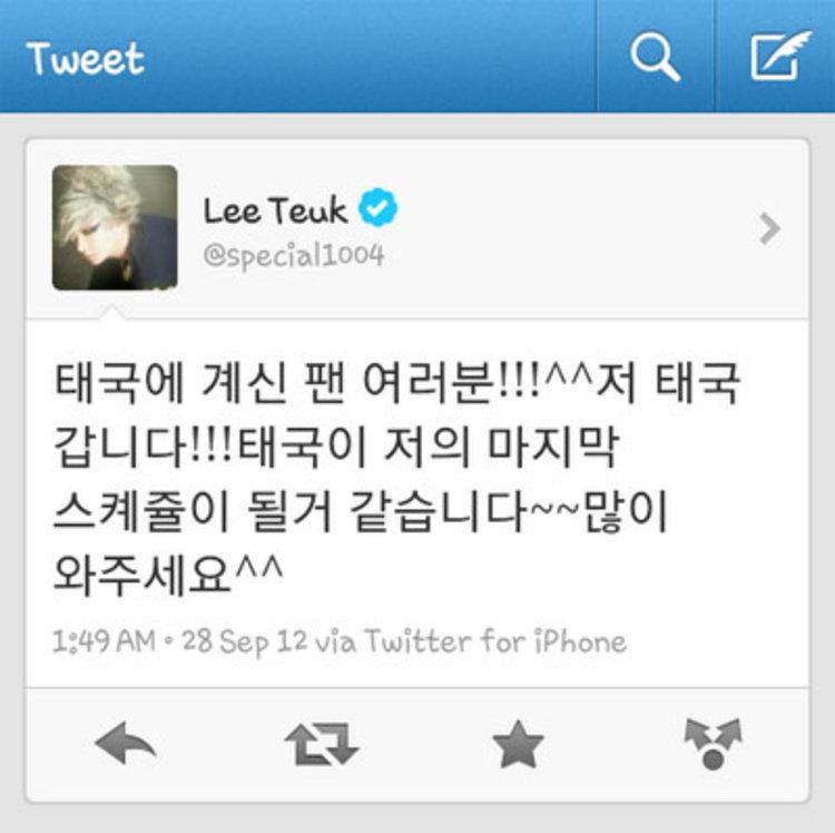 อีทึก (SJ) tweet ข้อความชวนแฟนๆ เจอกัน