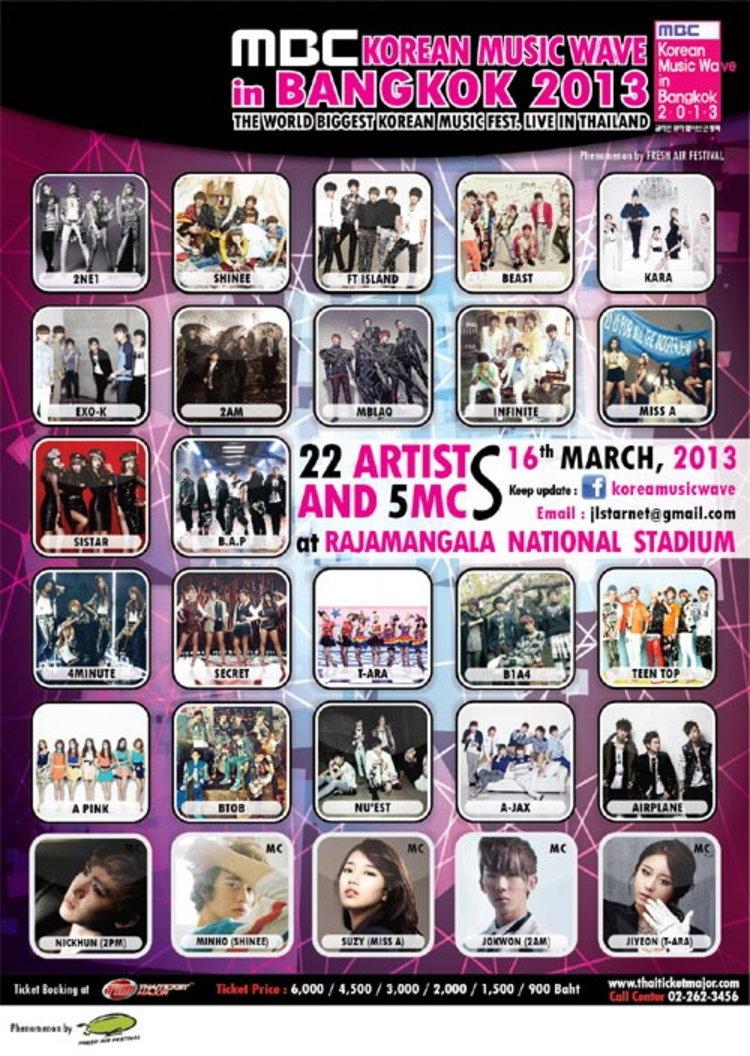 ทัพไอดอลเกาหลีคอนเฟิร์ม!! ร่วมคอนเสิร์ต  MBC Korean Music Wave in Bangkok 2013