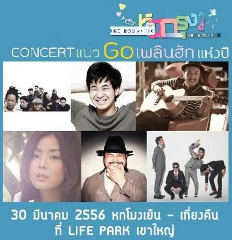 คอนเสิร์ต หนีกรุง Go Romantic Art & Music