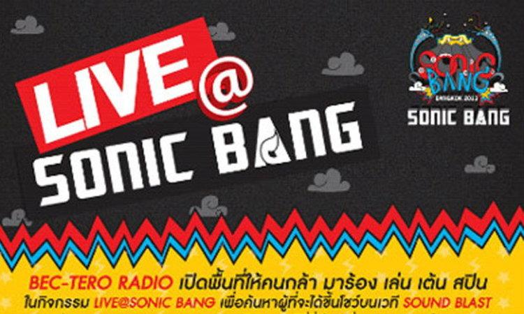 เฟ้นหาคนมีของ ร่วมร้อง-เล่น-เต้นคัฟเวอร์-โชว์สปิน กับ Live @ Sonic Bang
