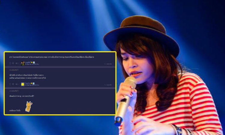 ผู้ชมเซ็ง แอน The  Voice Thailand เหตุไฉนต้องร้องดัดเสียง