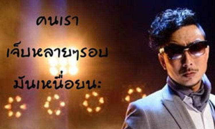 คำคมๆ จาก The Voice Thailand Season 2