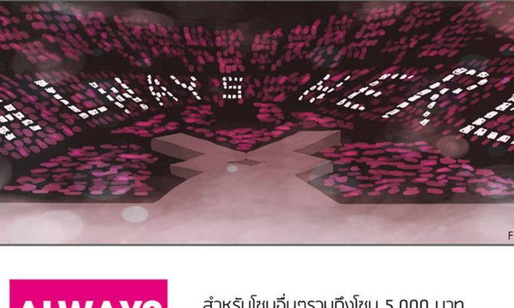 Soshi Fanclub แนะวิธีดูคอนเสิร์ต  Girls' Generation Live In Bangkok 2014 ให้สนุกและรับผิดชอบ