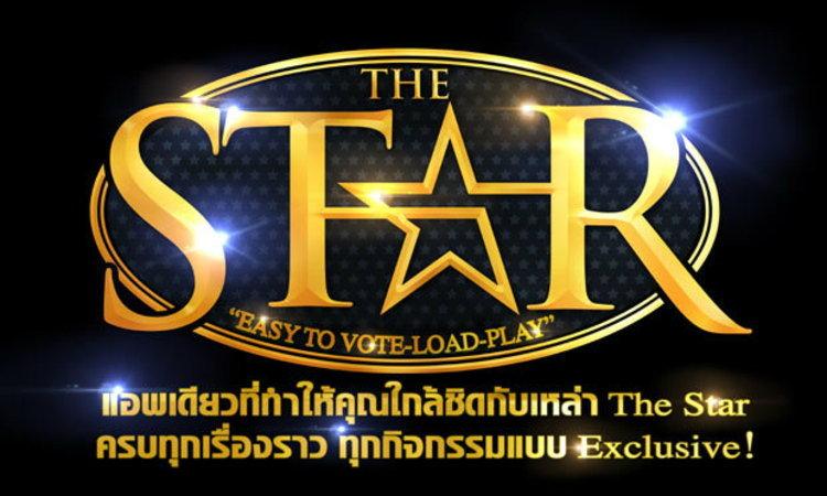 เปิดตัวแอพพลิเคชั่น The Star แอพฯ เดียวครบเครื่องรู้ทุกเรื่องเดอะสตาร์
