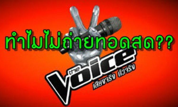 แฟนๆ ข้องใจ The Voice Thailand Season 2 งดออกอากาศสด ด้านผู้จัดยังไม่มีคำตอบ