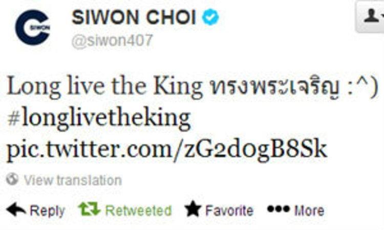 ซีวอน Super Junior และ นิชคุณ ถวายพระพรในหลวงผ่านทวิตเตอร์