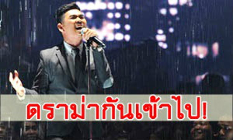 ดราม่าจนได้ เสียงวิจารณ์หลากหลายใน The Voice Thailand Season 2 รอบไฟนัล