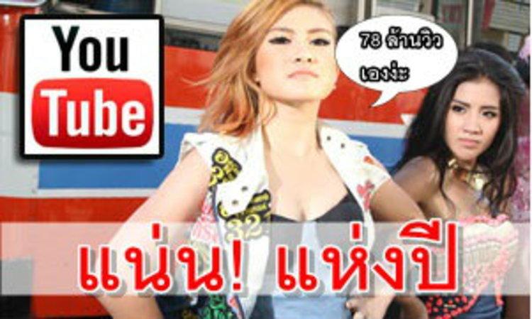10 มิวสิควิดีโอเพลงไทยวิวระเบิดปี 2013