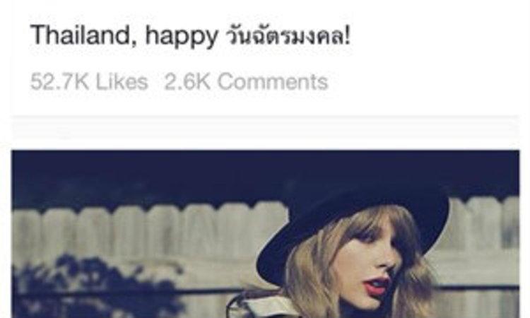 แฟนคลับไทยฮือฮา! เทย์เลอร์ สวิฟท์ โพสท์เฟซบุคภาษาไทยเนื่องในวันฉัตรมงคล