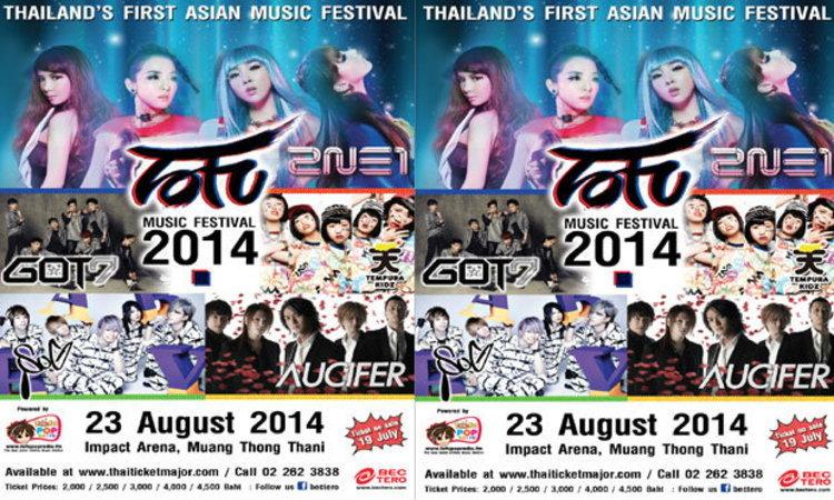 """รวมซุป'ตาร์เอเชียระเบิดความมันส์! """"Tofu Music Festival 2014"""""""