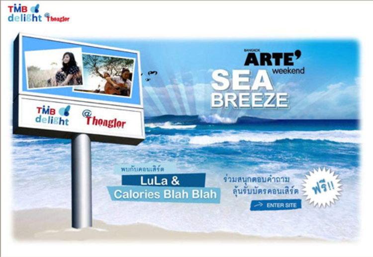 ประกาศรายชื่อผู้โชคดีที่ได้รับบัตรชม Bangkok ARTE' Weekend ครั้งที่4